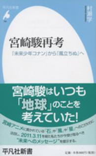 Link to an enlarged image of 宮崎駿再考-『未来少年コナン』から『風立ちぬ』へ (平凡社新書)