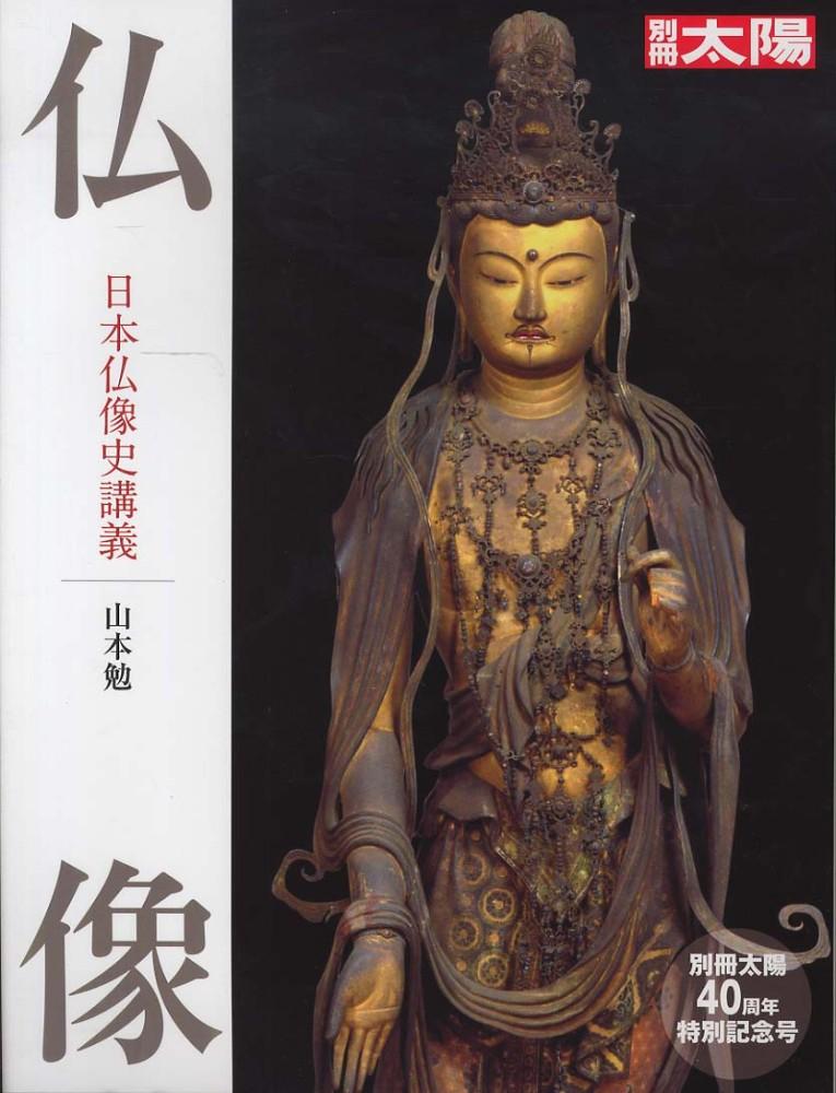 Link to an enlarged image of 仏像-日本仏像史講義 (別冊太陽)