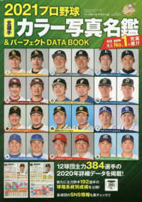 Link to an enlarged image of プロ野球全選手カラ−写真名鑑&パ−フェクトDATA BOOK<2021>(B・B・MOOK)