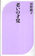 Link to an enlarged image of 老いの才覚 (ベスト新書)