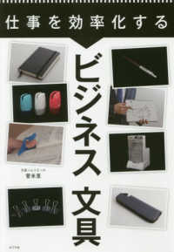 Link to an enlarged image of 仕事を効率化するビジネス文具