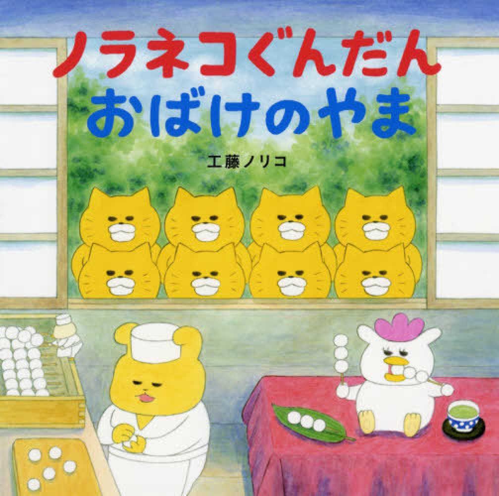 Link to an enlarged image of ノラネコぐんだんおばけのやま (コドモエのえほん)