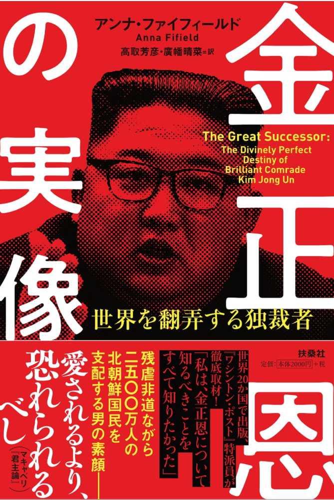 Link to an enlarged image of 金正恩の実像-世界を翻弄する独裁者