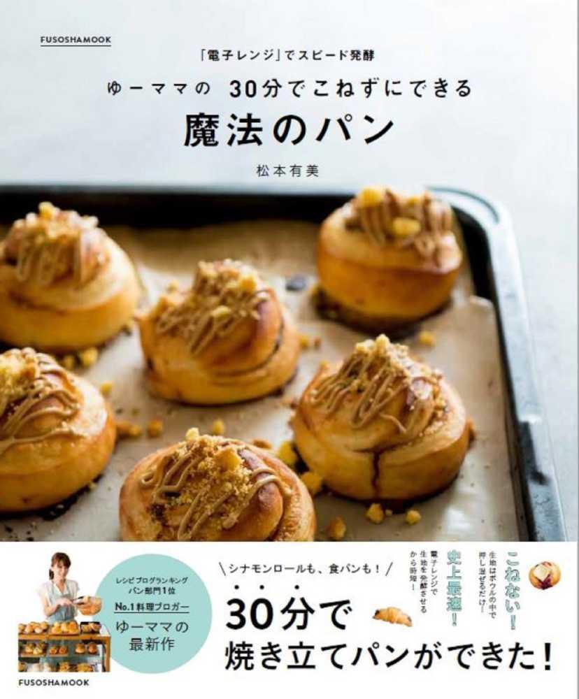 Link to an enlarged image of ゆ−ママの30分でこねずにできる魔法のパン-「電子レンジ」でスピ−ド発酵 (FUSOSHA MOOK)