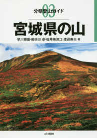 Link to an enlarged image of 宮城県の山 (分県登山ガイド)