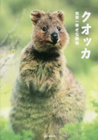 Link to an enlarged image of クオッカ-世界一幸せな動物