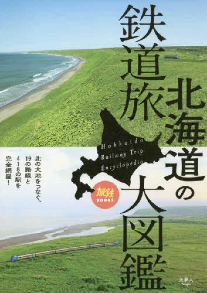 Link to an enlarged image of 北海道の鉄道旅大図鑑 (旅鉄BOOKS)