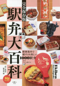 Link to an enlarged image of 駅弁大百科-駅別案内で探すのも楽しい1000駅弁 (旅鉄BOOKS)