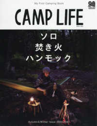 Link to an enlarged image of CAMP LIFE<Autumn&Winter I>ソロ焚火ハンモック (別冊山と渓谷)