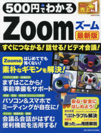 Link to an enlarged image of 500円でわかるZoom最新版 (ONE COMPUTER MOOK GetNavi特別編集)