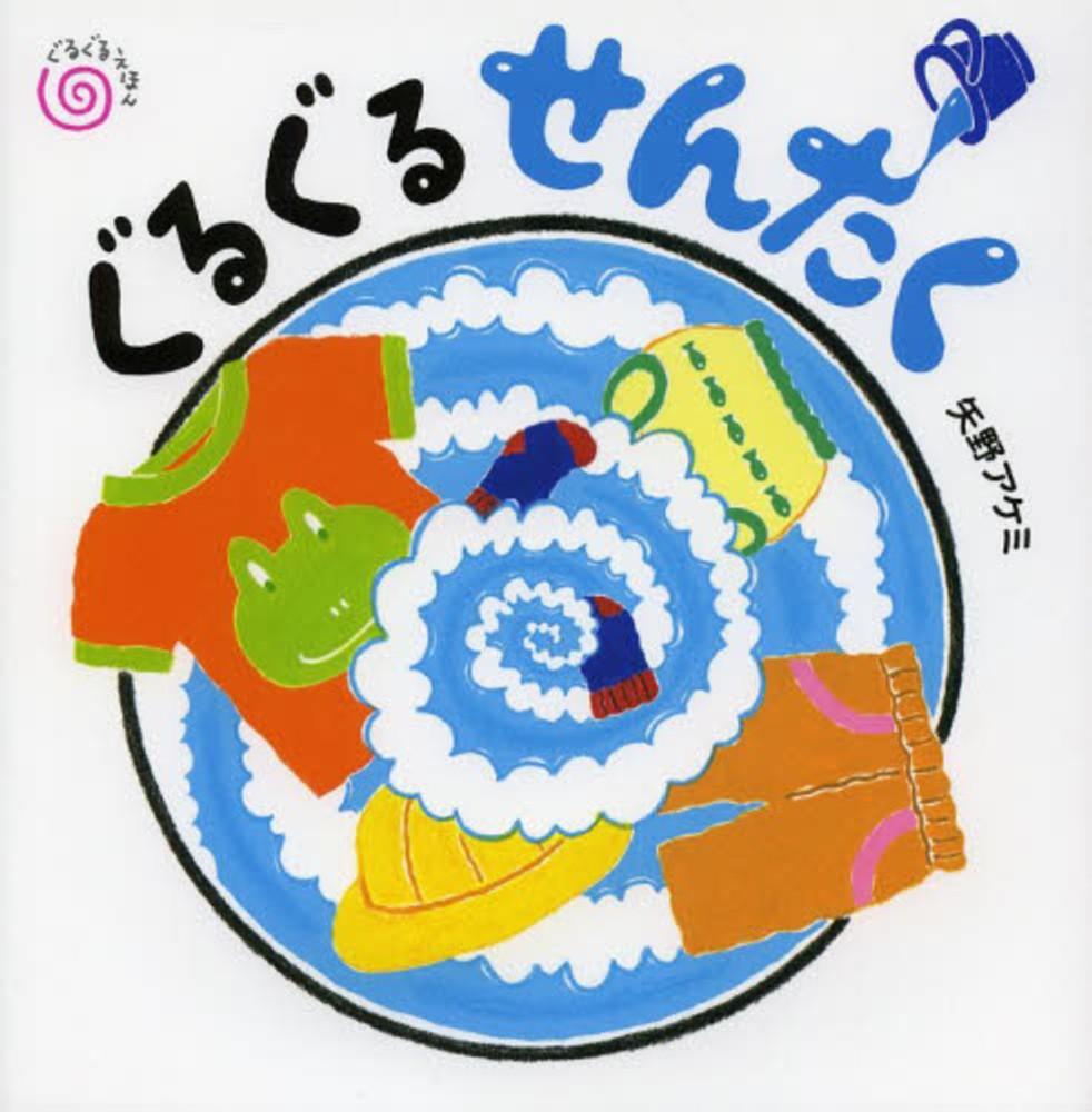 Link to an enlarged image of ぐるぐるせんたく (ぐるぐるえほん)
