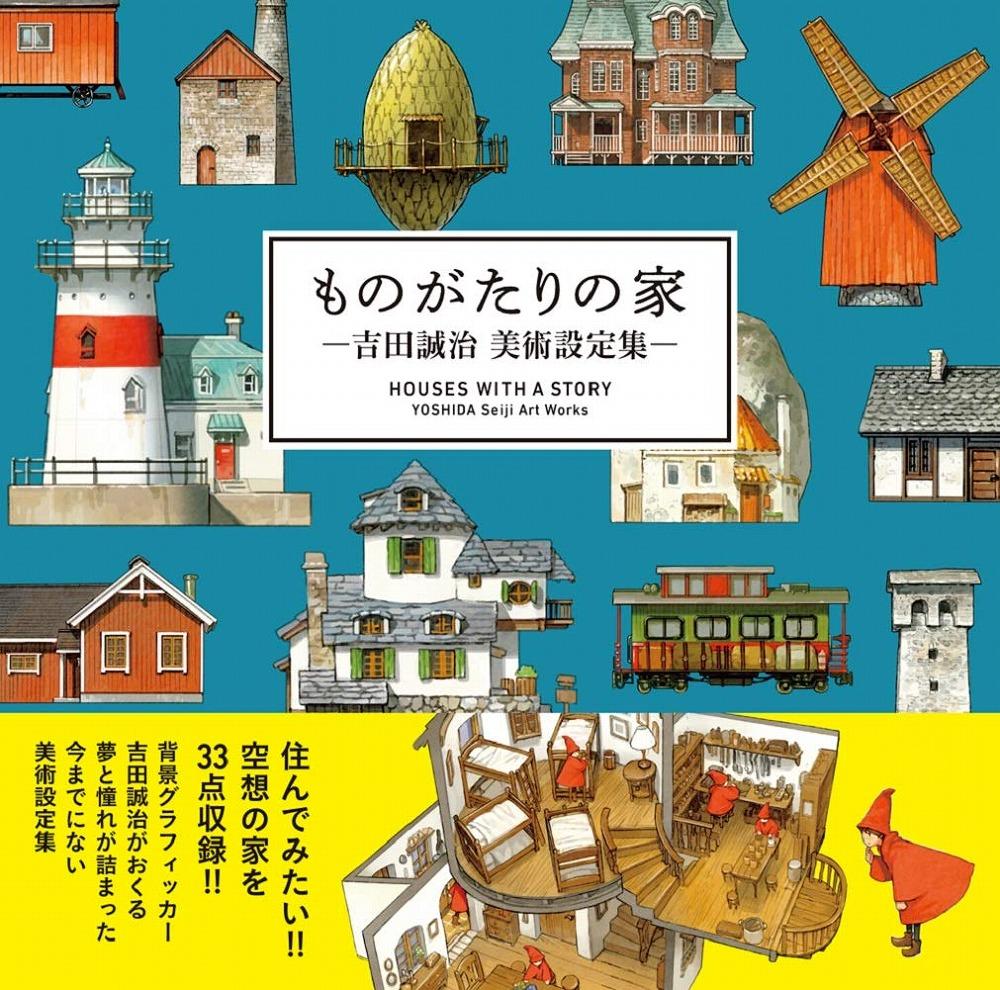 House with a Story - Yoshida Seiji Art Works