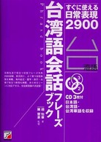 Link to an enlarged image of 台湾語会話フレ−ズブック-すぐに使える日常表現2900 (CD book*Asuka business & langu)