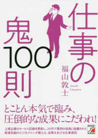 Link to an enlarged image of 仕事の鬼100則