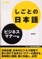 Link to an enlarged image of しごとの日本語<ビジネスマナ−編>