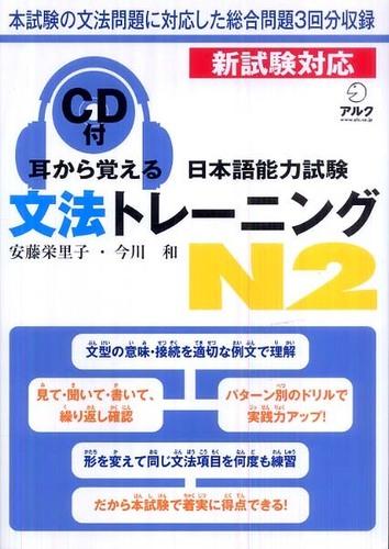 Link to an enlarged image of 耳から覚える日本語能力試験文法トレ−ニングN2-新試験対応