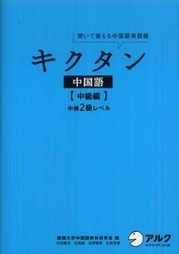 Link to an enlarged image of キクタン中国語<中級編>-聞いて覚える中国語単語帳