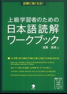 Link to an enlarged image of 上級学習者のための日本語読解ワ−クブック-試験に強くなる!