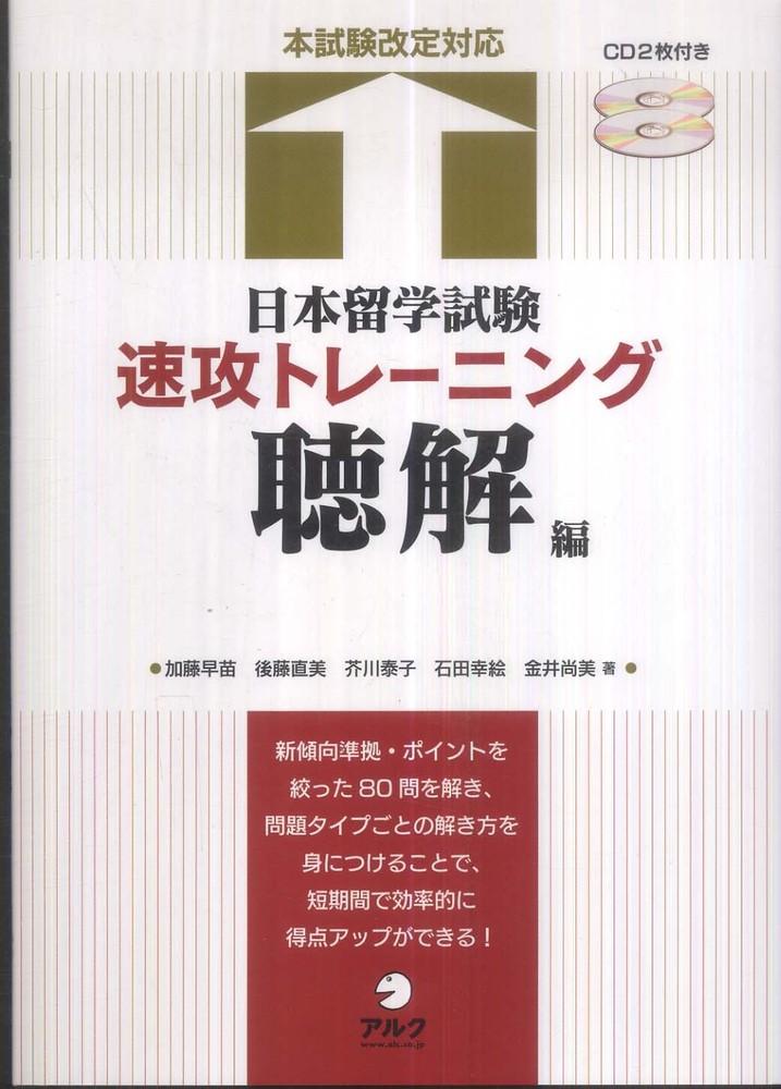 Link to an enlarged image of 日本留学試験速攻トレ−ニング<聴解編>-本試験改定対応