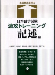 Link to an enlarged image of 日本留学試験速攻トレ−ニング<記述編>