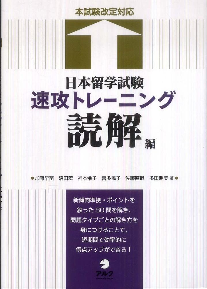 Link to an enlarged image of 日本留学試験速攻トレ−ニング<読解編>-本試験改定対応