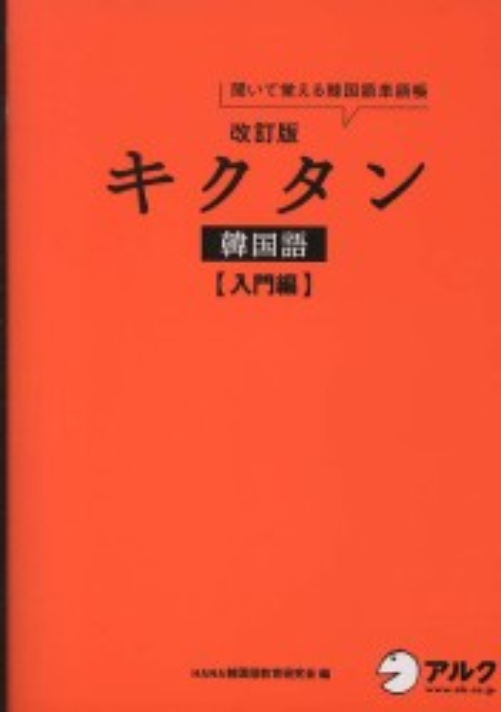 Link to an enlarged image of キクタン韓国語<入門編>(改訂版)-聞いて覚える韓国語単語帳