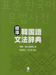 Link to an enlarged image of 標準韓国語文法辞典