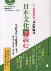 Link to an enlarged image of 日本文化を読む<中上級学習者向け日本語教材>
