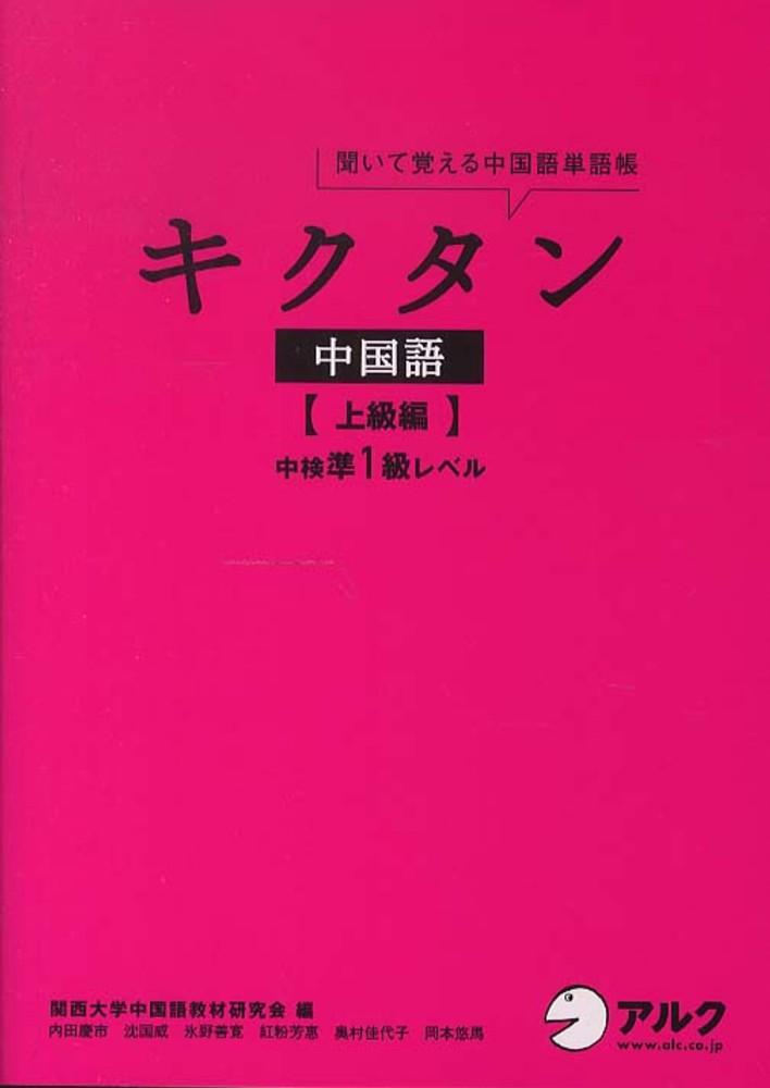 Link to an enlarged image of キクタン中国語<上級編>-聞いて覚える中国語単語帳