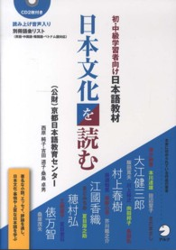 Link to an enlarged image of 日本文化を読む<初・中級学習者向け日本語教材>