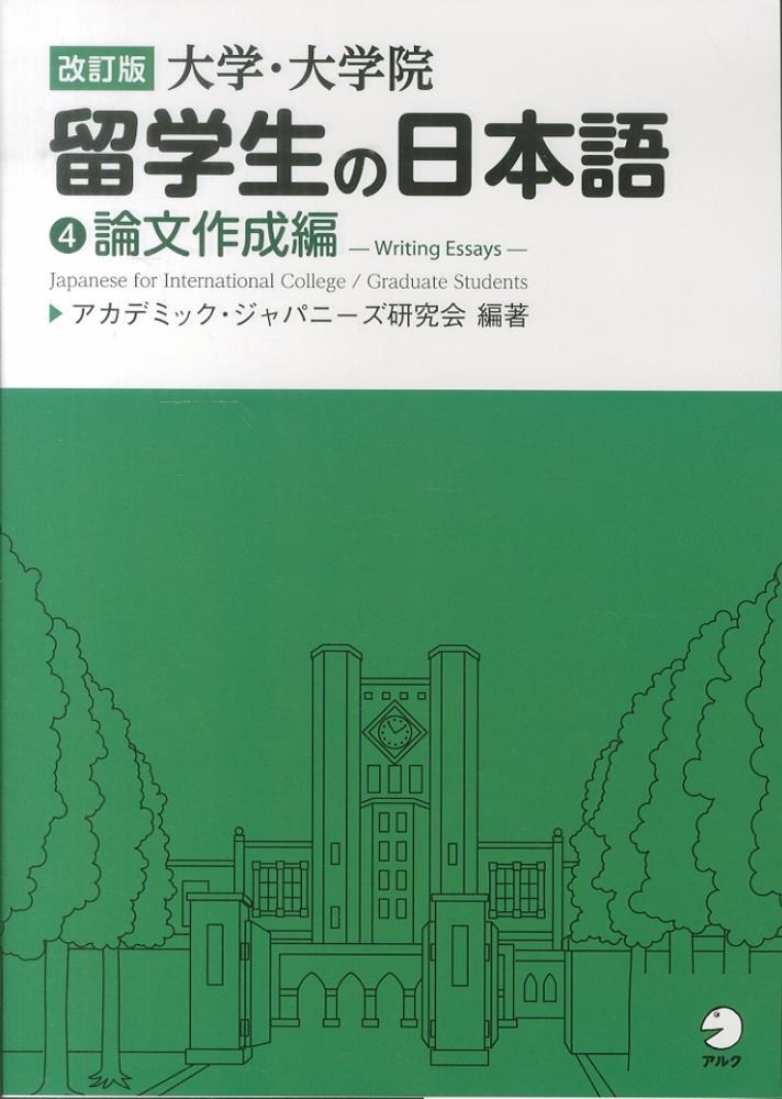 Link to an enlarged image of 大学・大学院留学生の日本語<4(論文作成編)>(改訂版)