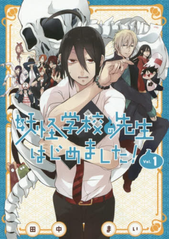 Link to an enlarged image of 妖怪学校の先生はじめました!<1>(Gファンタジ−コミックス)
