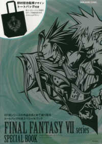 Link to an enlarged image of FINAL FANTASY VII series SPECIAL BOOK-ト−トバッグ付き (SE−MOOK)