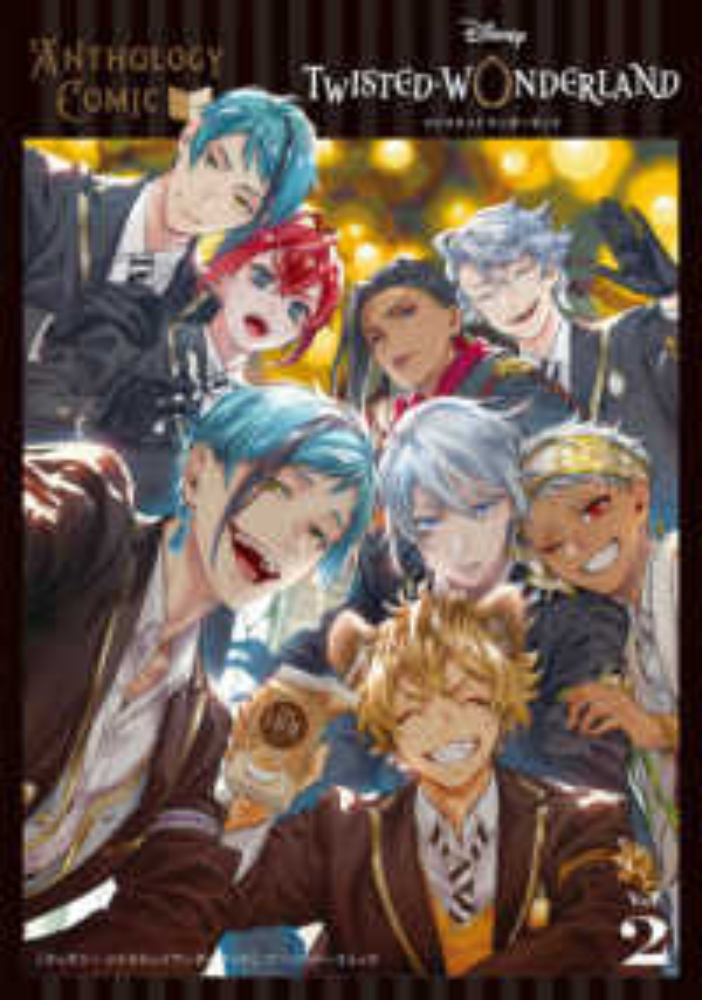 Link to an enlarged image of ディズニ−ツイステッドワンダ−ランドアンソロジ−コミック<Vol.2>(Gファンタジ−コミックス)