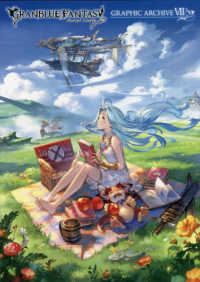 Link to an enlarged image of GRANBLUE FANTASY GRAPHIC ARCHIVE<7>