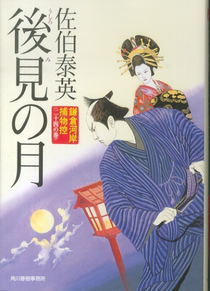 Link to an enlarged image of 後見の月-鎌倉河岸捕物控24の巻 (ハルキ文庫)