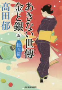 Link to an enlarged image of あきない世傳金と銀<五>転流篇 (ハルキ文庫 時代小説文庫)
