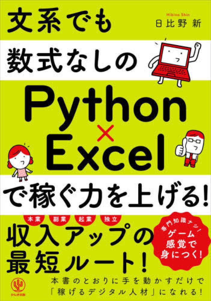 文系でも数式なしのPython×Excelで稼ぐ力を上げる! 9784761275280