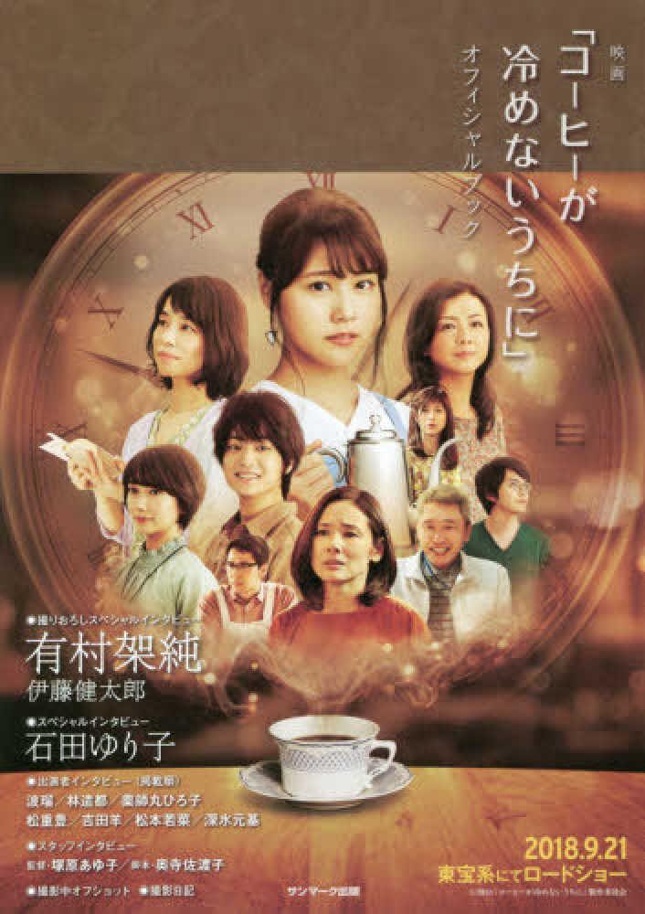 Link to an enlarged image of 映画「コ−ヒ−が冷めないうちに」オフィシャルブック