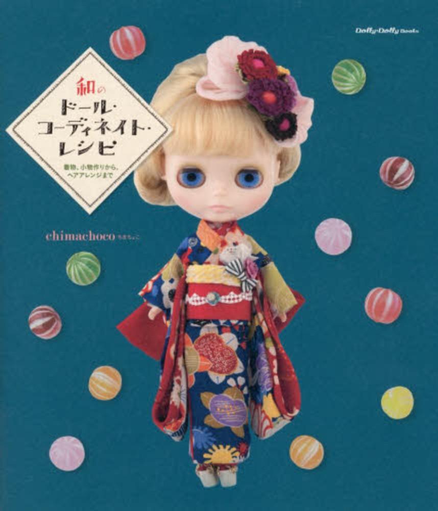 Link to an enlarged image of 和のド−ル・コ−ディネイト・レシピ-着物、小物作りから、ヘアアレンジまで (Dolly・dolly books)