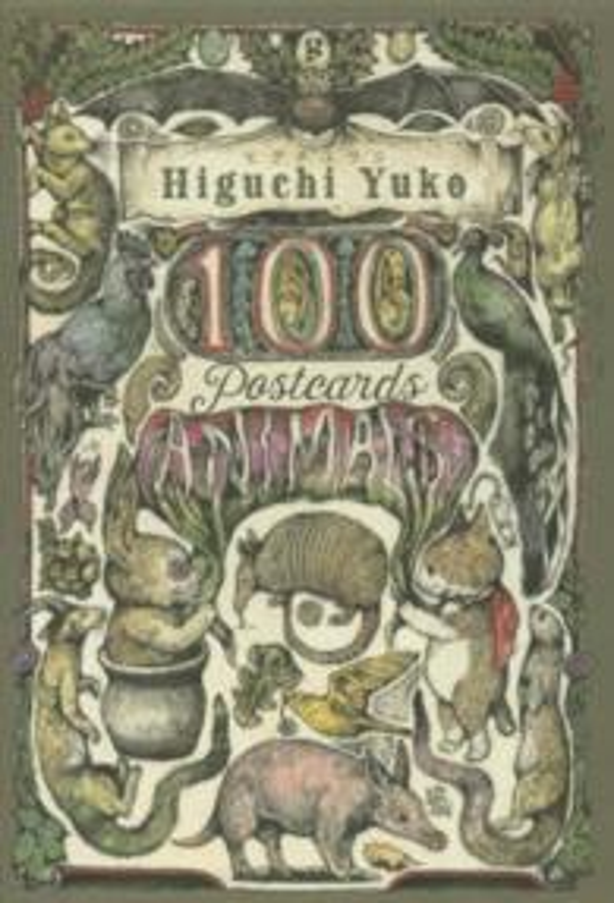 Link to an enlarged image of ヒグチユウコ100 POSTCARDS ANIMALS ([ポストカ−ド])