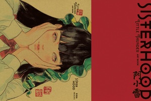 Link to an enlarged 2nd image of SISTERHOOD LITTLE THUNDER ART BOOK