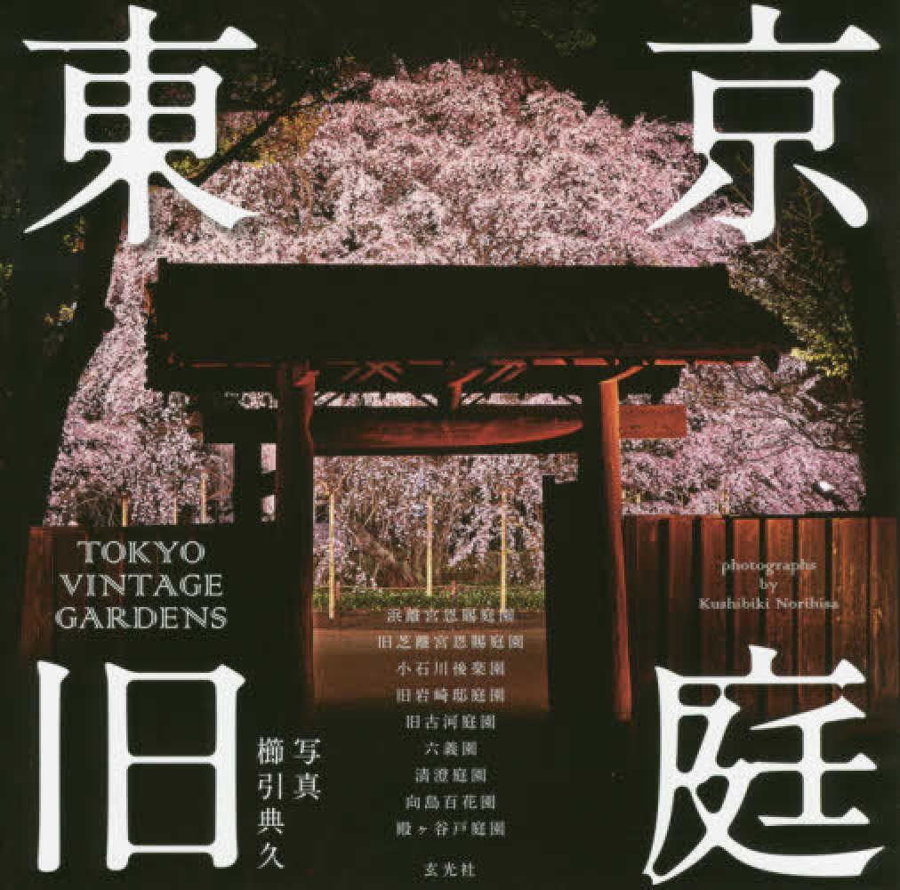 Link to an enlarged image of 東京旧庭 TOKYO VINTAGE GARDENS