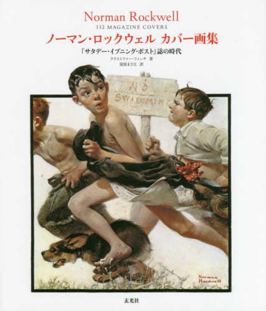 Link to an enlarged image of ノ−マン・ロックウェルカバ−画集-『サタデ−・イブニング・ポスト』誌の時代