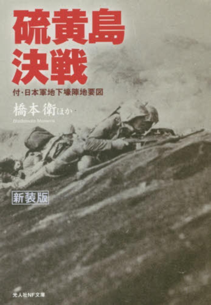 Link to an enlarged image of 硫黄島決戦(新装版)(光人社NF文庫)