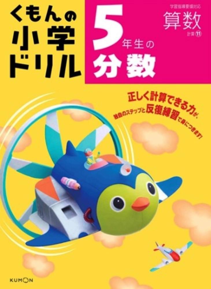 Link to an enlarged image of 5年生の分数(改訂3版)(くもんの小学ドリル算数計算)