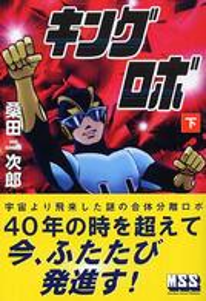 Link to an enlarged image of キングロボ<下>(マンガショップシリ−ズ)