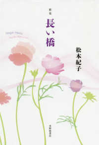 Link to an enlarged image of 長い橋-歌集 (曠野叢書)