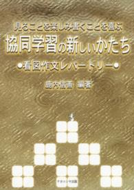 Link to an enlarged image of 協同学習の新しいかたち-見ることを楽しみ書くことを喜ぶ