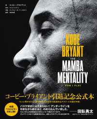 Link to an enlarged image of KOBE BRYANT THE MAMBA MENTALITY HOW I PL